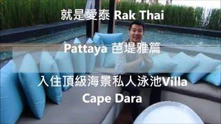 (就是愛泰Rak Thai) 芭堤雅的夢幻私人海景泳池villa ~ Cape Dara
