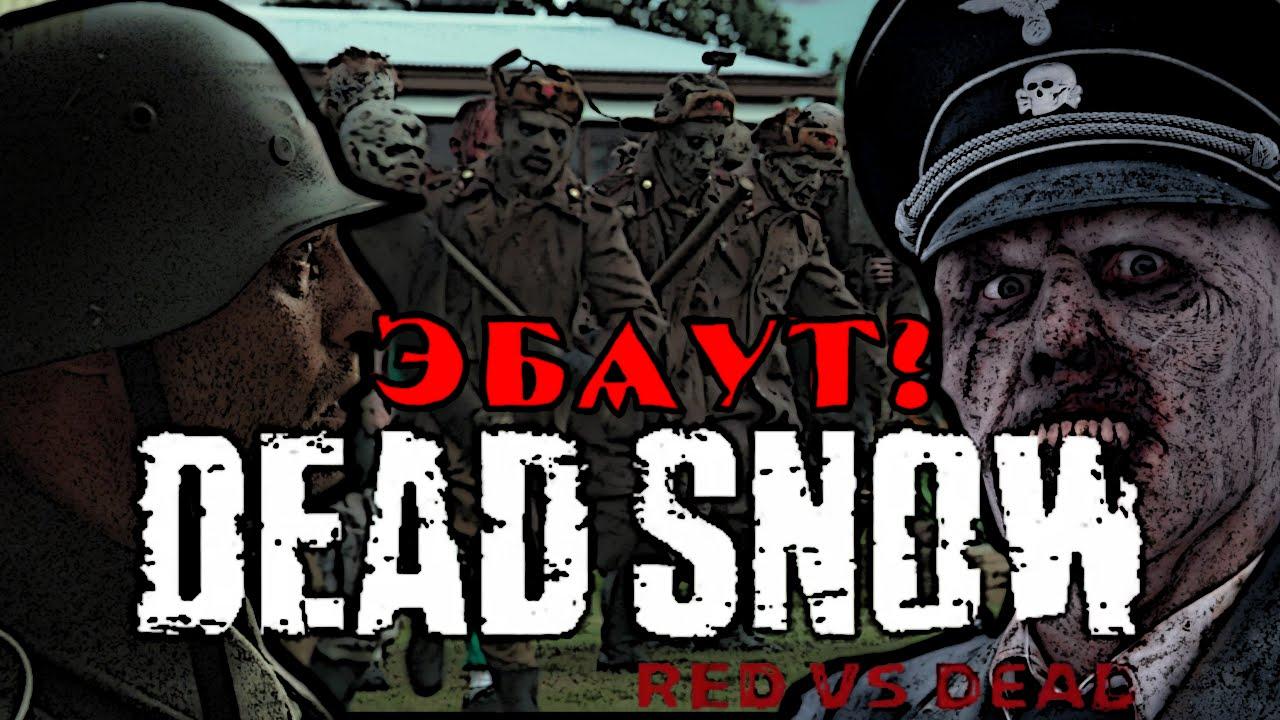 Операция «Мертвый снег» - КиноПоиск