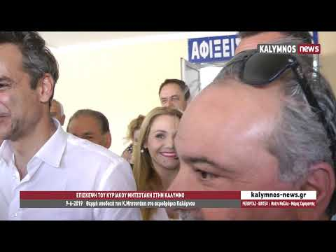 9-6-2019 Θερμή υποδοχή του Κ.Μητσοτάκη στο αεροδρόμιο Καλύμνου