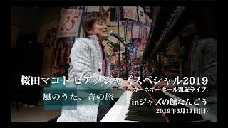 """2019年3月17日に八戸市南郷""""ジャズの館なんごう""""で開催されたライブより..."""