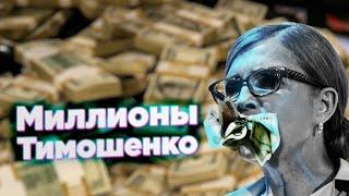 Миллионы Тимошенко