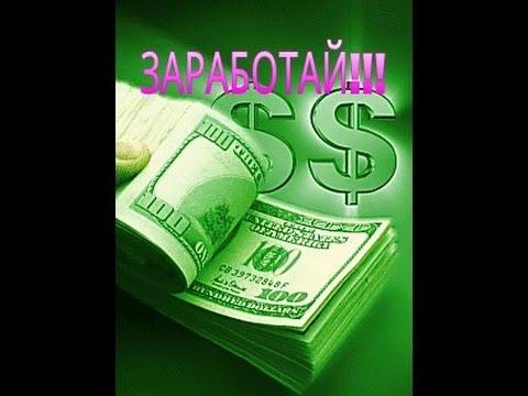 ЛУЧШАЯ игра с выводом РЕАЛЬНЫХ денег. √ 1