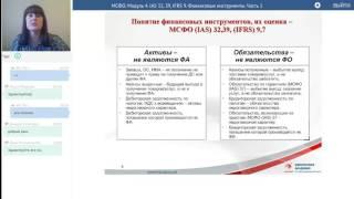 Финансовые инструменты, их оценка (МСФО(IAS) 32, 39, IFRS 7,9)