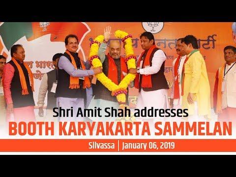 Shri Amit Shah addresses Booth Karyakarta Sammelan in Silvassa 06.01.2019
