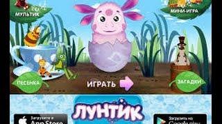 "Мультфильм  Игра Лунтик ""Пирог"""