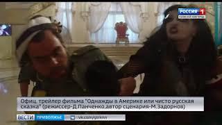 Нижегородец сыграл знаковую роль в фильме по сценарию Михаила Задорнова
