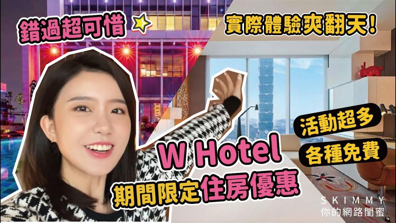 W Hotel 超佛優惠體驗♥️「玩不累」住房專案開箱!各種免費活動,該來犒賞自己一下了吧! 吃喝玩樂 SKimmy你的網路閨蜜