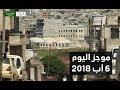 موجز اليوم 6 آب 2018