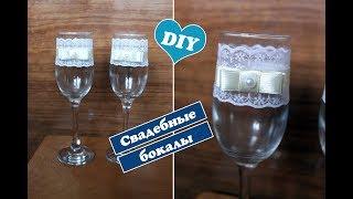 Diy: Свадебные бокалы жениха и невесты / Diy wedding decor / Свадьба своими руками