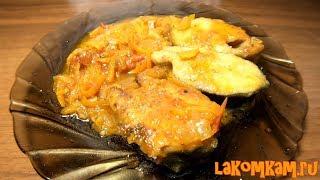 Рыба в томатном соусе (затраты 100 рублей). Вкусный рецепт