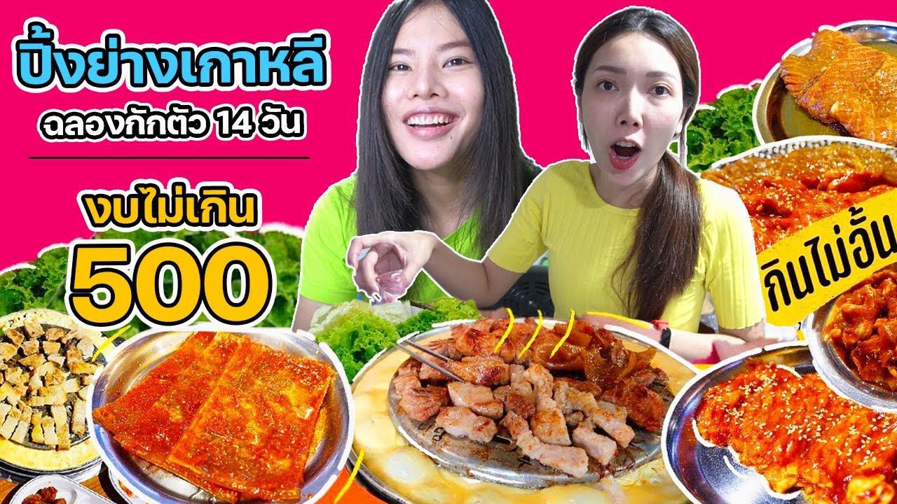 ทำปิ้งย่างเกาหลี..งบไม่เกิน 500  บาท | ฉลองกักตัวครบ 14 วัน | MJ Special