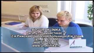 Урология. BLG klīnika(, 2013-12-06T17:21:02.000Z)