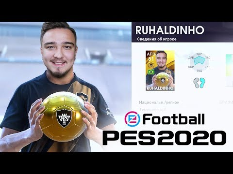 PES 2020 - ПЕРВЫЕ ПАКИ и МОЙ ПЕРВЫЙ СОСТАВ!