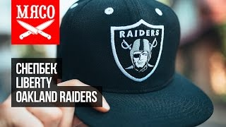 Снепбек Liberty - Oakland Raiders, Black. Обзор