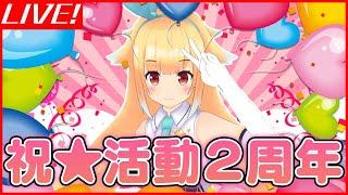 【活動2周年】おうちでお祝い生配信!【銀河アリス】