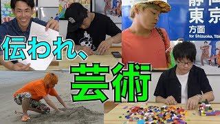 【5作品】芸術性を高めよう!多種多様伝言ゲーム!!!