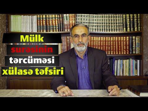 Mulk surəsinin tərcüməsi və xülasə təfsiri Hacı Əhliman