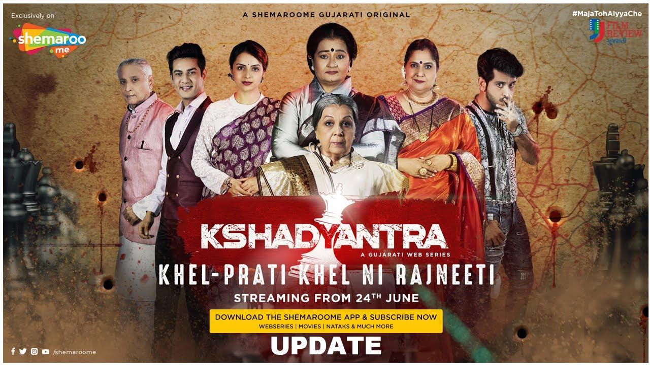 Download Kshadyantra   Gujarati Web Series   Update   Streaming From 24th June On @Shemaroo Gujarati