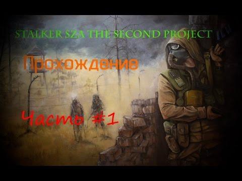 Stalker SZA The Second Project - Первый взгляд.