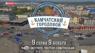 Камчатский городовой 9-я серия 12+