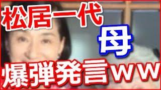 【驚愕】松居一代の母 船越英一郎にマジ切れww【動画ぷらす】 チャン...