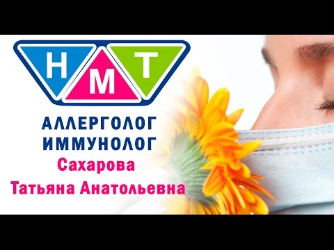 Аллерголог-иммунолог в Хабаровске. Лучшие врачи аллерголог