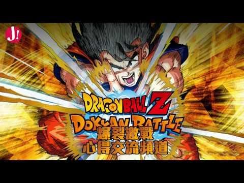 JapHK Live! 20170817 七龍珠爆裂激戰 Dragon Ball Z Dokkan Battle「最新活動 / 800石抽超4 / 最貼近友情抽的10抽?」