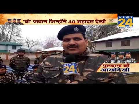 News24 पर सैनिकों से सुनिए Pulwama की आंखो देखी
