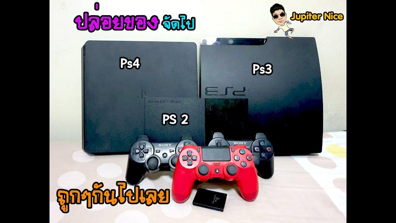 จัดไป PS2  PS3 PS4 ถูกๆกันไปเลย