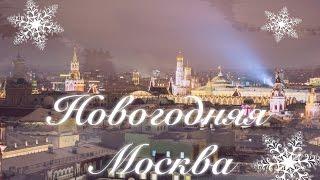 Смотреть видео Новогодняя Москва онлайн