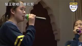 Publication Date: 2018-08-04 | Video Title: 17-18聲王歌唱比賽