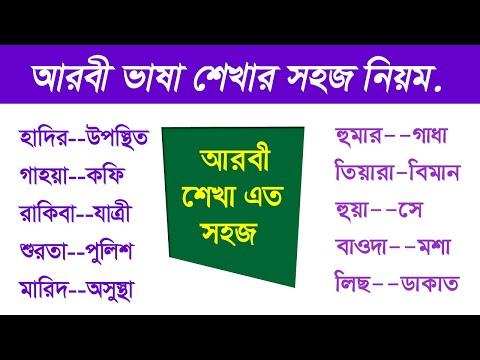 Arabic speaking through Bengali - Arabic learning in Bangla - Arabic class - Arabic course teaching