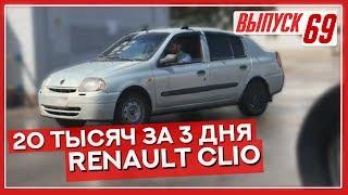 Срубить бабок по-быстрому: Renault Clio 2001