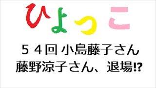 ひよっこ 第54回 「連続テレビ小説 ひよっこ Part1 (NHKドラマ・ガイ...
