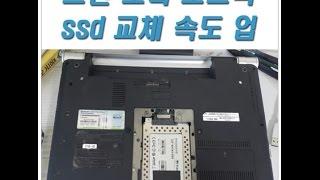 등촌동컴퓨터수리 소니노트북 ssd 업그레이드로 속도향상…