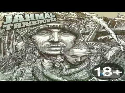 Клип Jahmal TGK - XBOX 360 Дней В Году