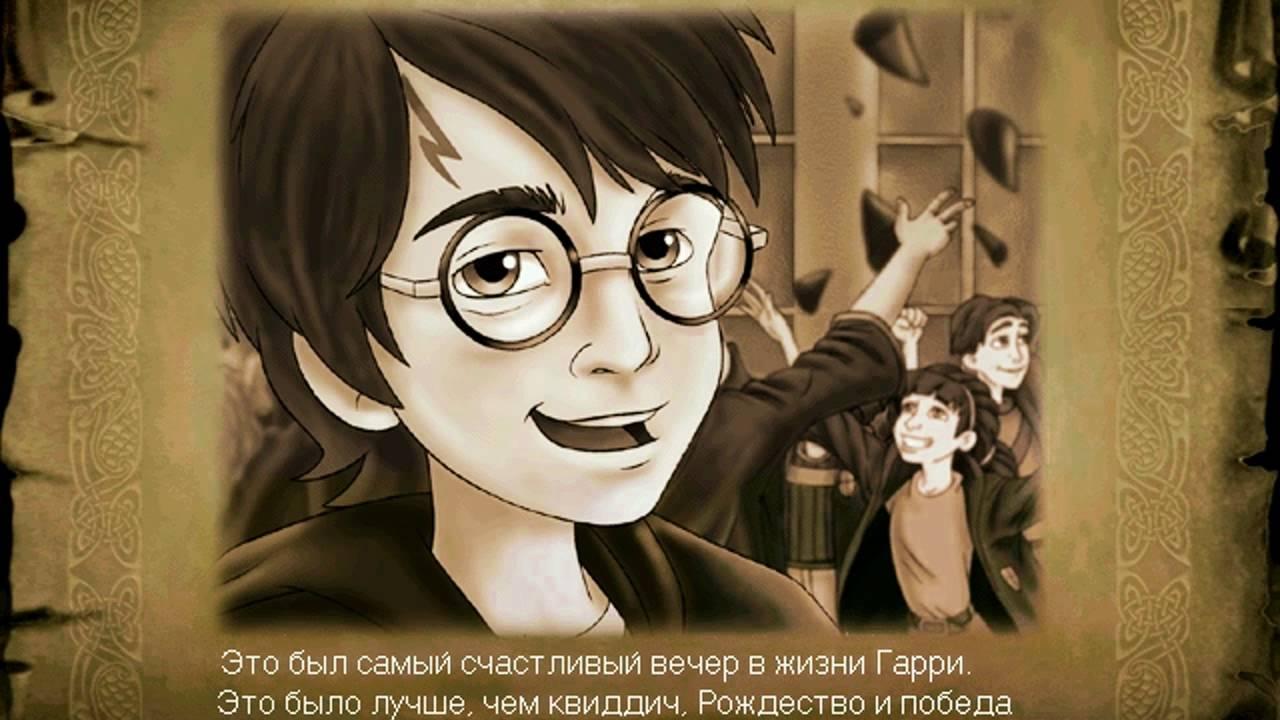 Гарри Поттер и философский камень Эпилог - YouTube
