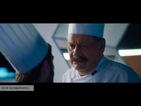 Кадры из фильма Кухня. Последняя битва