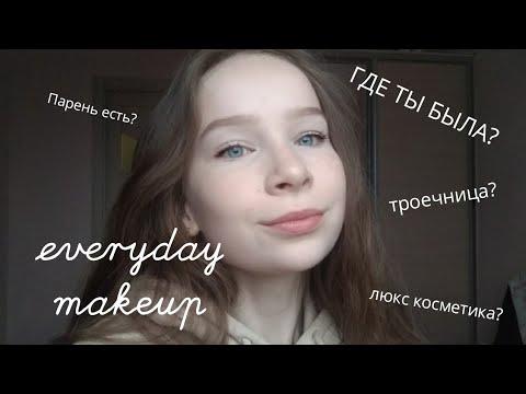 МОЙ ПОВСЕДНЕВНЫЙ МАКИЯЖ 2019/ Отвечаю на ваши вопросы)