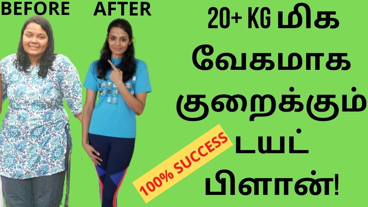 Best diet plan for rapid weight loss | Tamil best diet plan for weight loss | Lose weight fast tamil