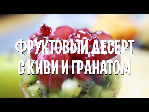 Фруктовый десерт с киви и гранатом