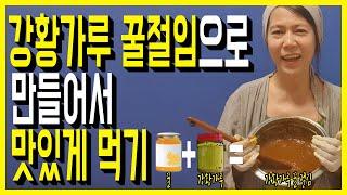 강황가루 먹는법 꿀절임으로 만들어서 맛있고 쉽게 먹을수…