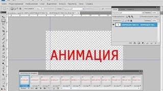 Видео урок как создать Анимированный баннер в Фотошоп.(Видео урок