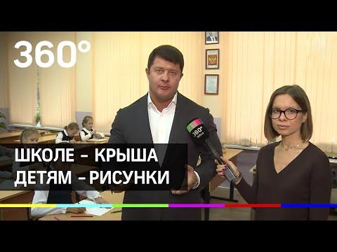 Губернатор вызвал мэра к доске: глава Солнечногорска стал учителем рисования