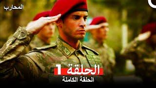 المحارب الحلقة 1 كاملة Savaşçı