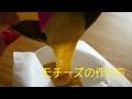 モチーズの作り方 の動画、YouTube動画。