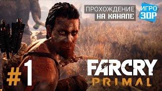 Проходим Far Cry Primal #1 ● Хорошая охота, брат Таккар ● Экстремальная сложность ● 1080p 60fps