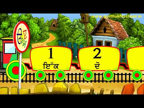PUNJABI NUMBERS | Gurmukhi Train | Gurmukhi School