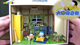 How to make miniature dollhouse - Doraemon Noby's Room. ミニチュア...