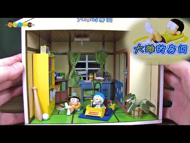 DIY  Doraemon Miniature Nobys Room ドラえもん ミニチュアのび太の部屋作り